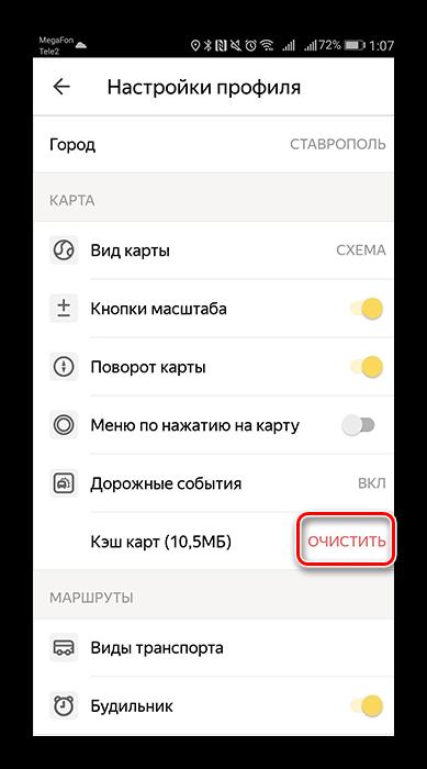 Нажатие на кнопку Очистка кэша карт в Яндекс.Транспорте