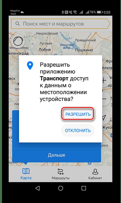 Нажатие на кнопку Разрешить для доступа приложения к местоположению