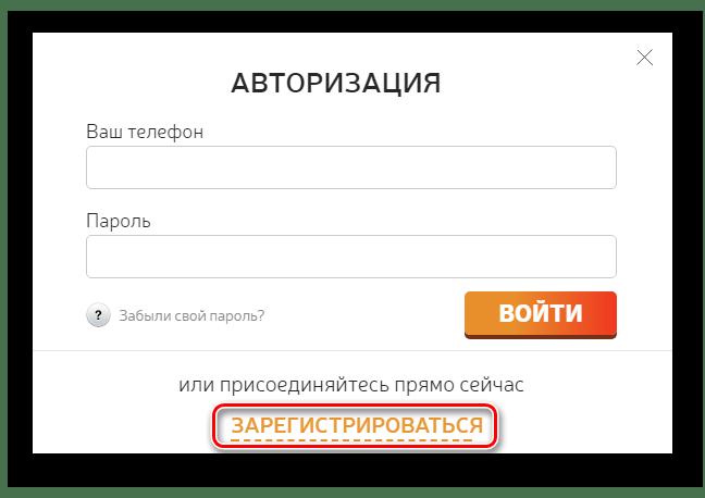 Нажатие на кнопку Зарегистрироваться