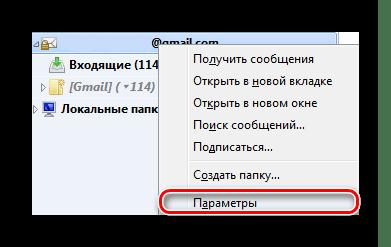 Нажатие на кнопку параметры почтового ящика в ThunderBird
