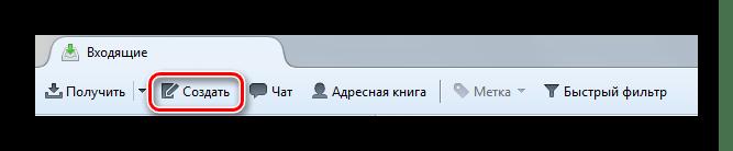 Нажатие на кнопку создать в почтовом клиенте Thunderbird