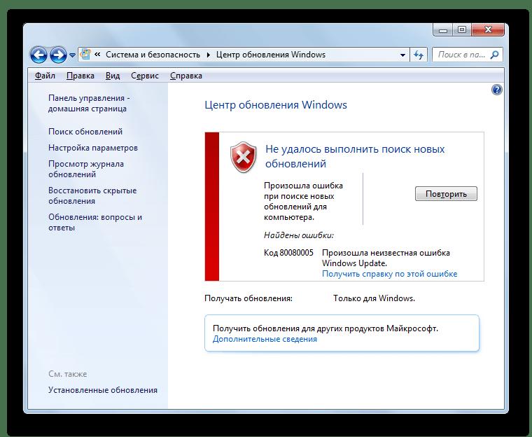 Не у далось выполнить поиск обновлений в Windows 7