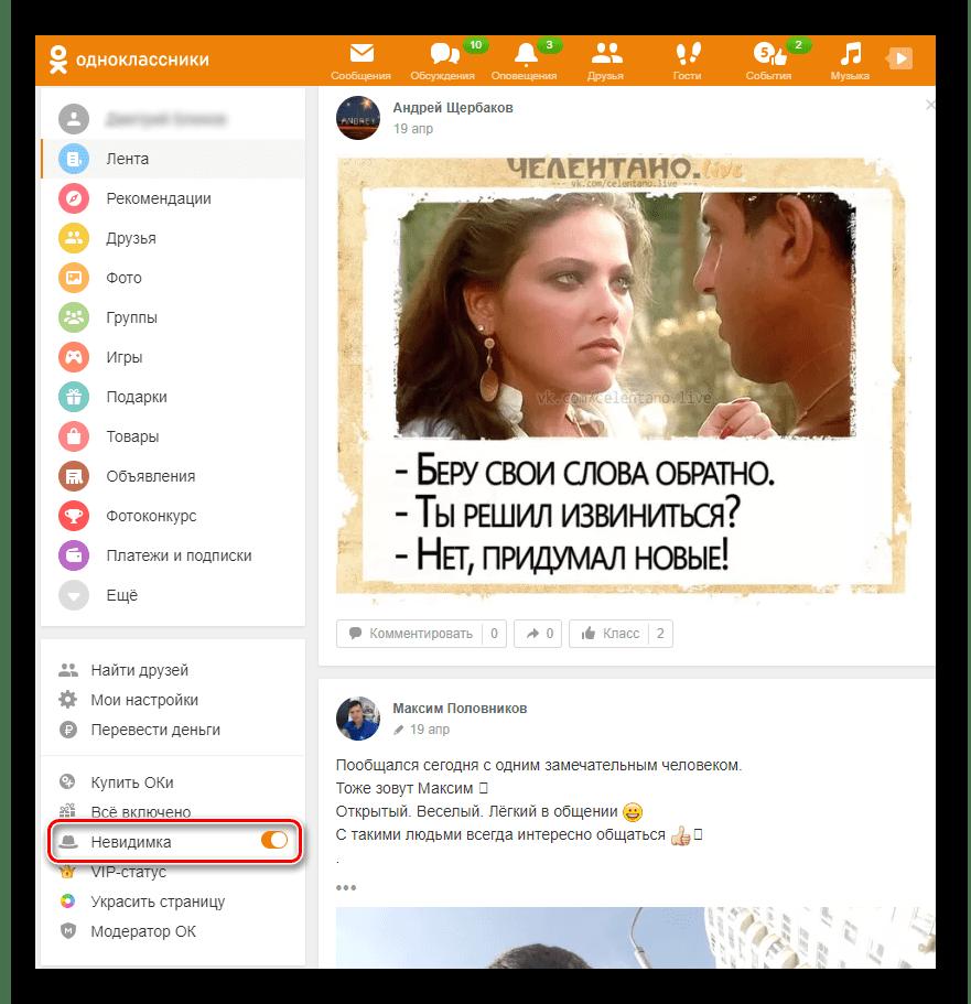 Невидимка на сайте Одноклассники