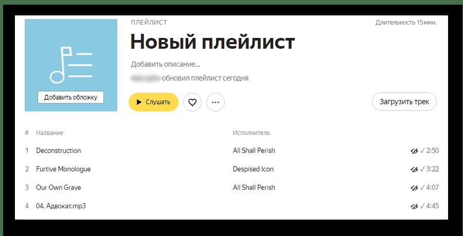 Новый плейлист с добавленными треками в Яндекс.Музыке