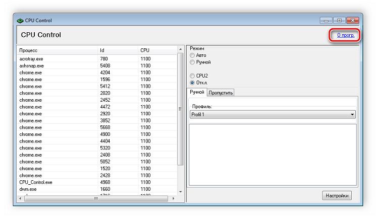 О программе CPU Control