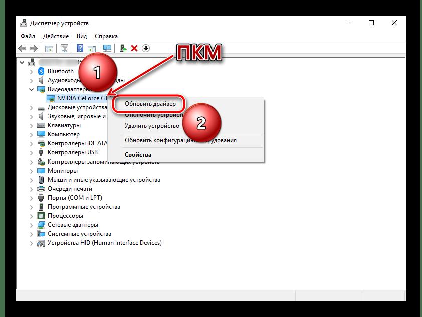 Обновление драйвера NVIDIA через Диспетчер устройств