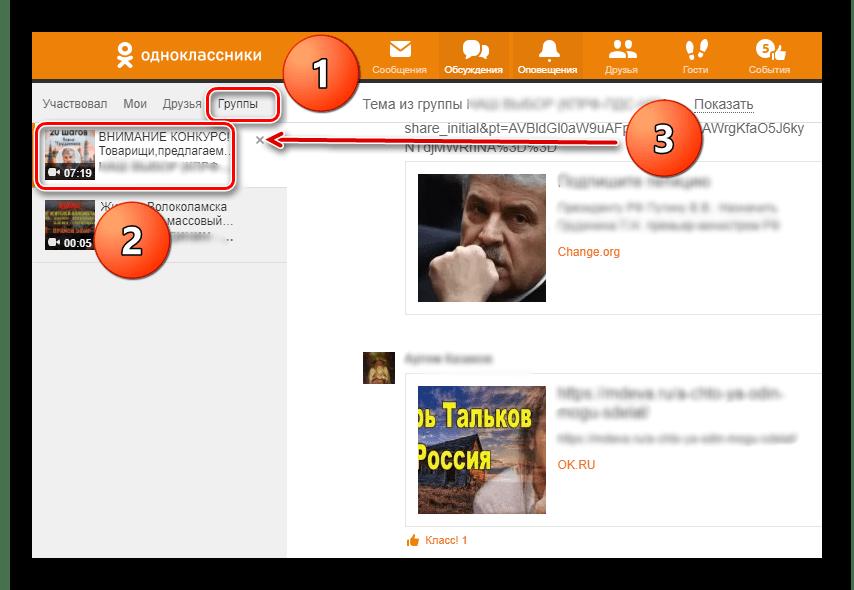 Обсуждение группы на сайте Одноклассники