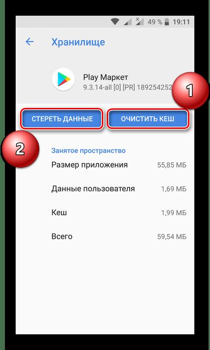 Очистка данных Play Market на Android