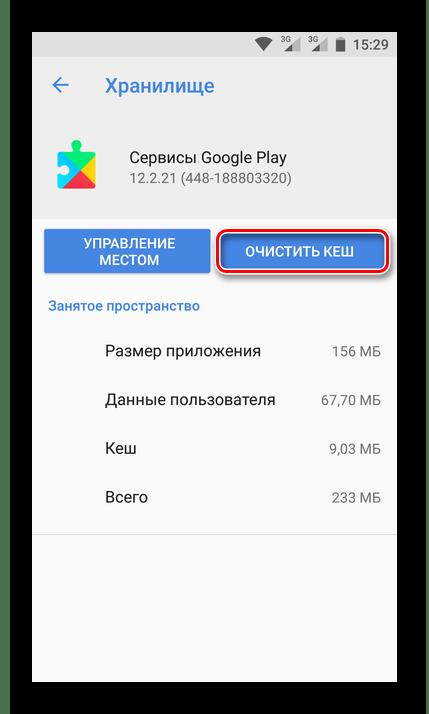 Очистка кеша Сервисов Google Play на Android