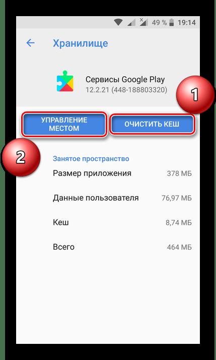 Очистка кеша у Сервисов Google Play на Android
