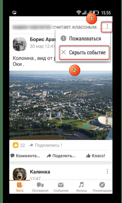 Очистка события в Ленте мобильного приложения Одноклассники