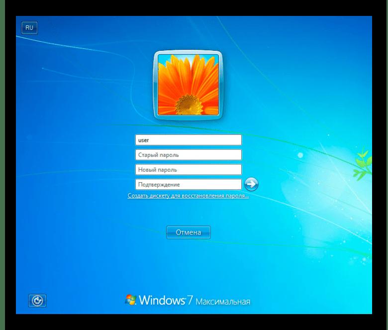 Окно смены пароля на Windows 7