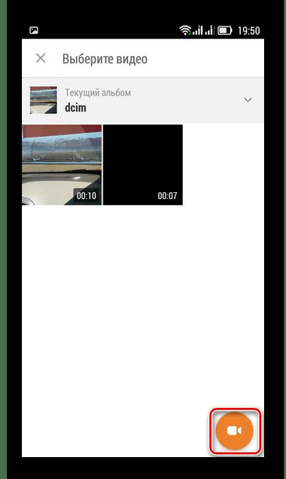 Окно выбора видео в приложении Одноклассники