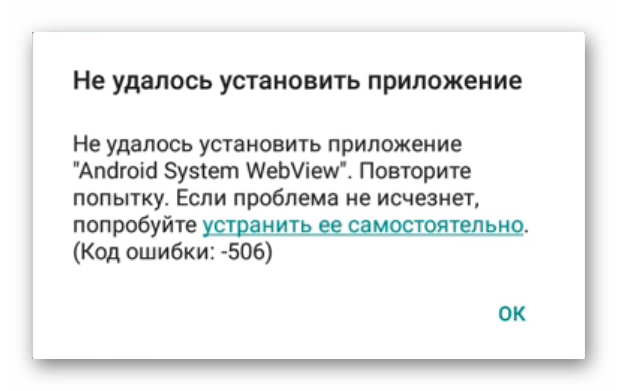 Ошибка 506 на Android