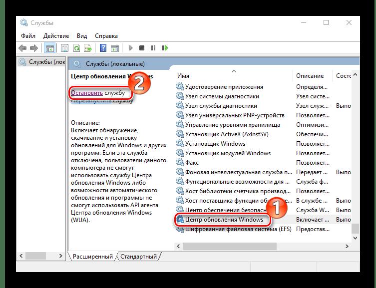 Остановка автообновления Windows