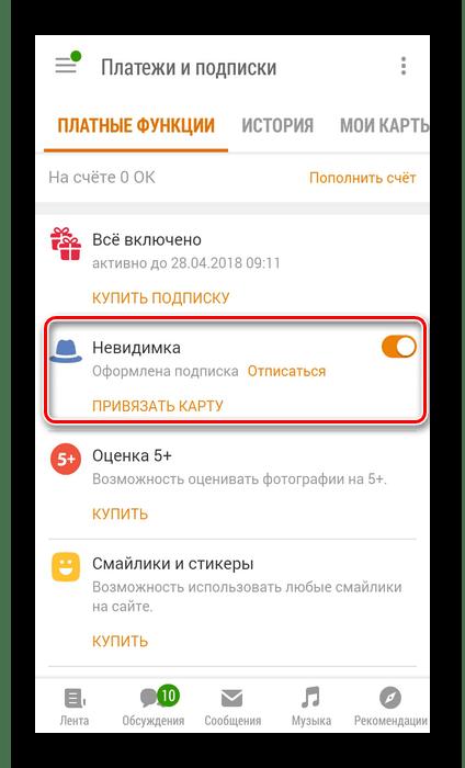 Остановка невидимки в приложении Одноклассники