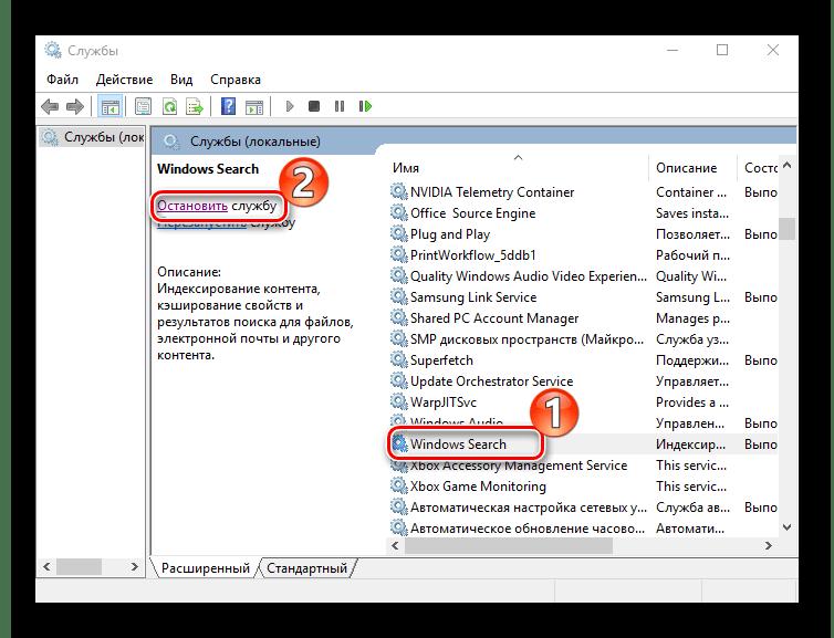 Остановка службы Windows Search