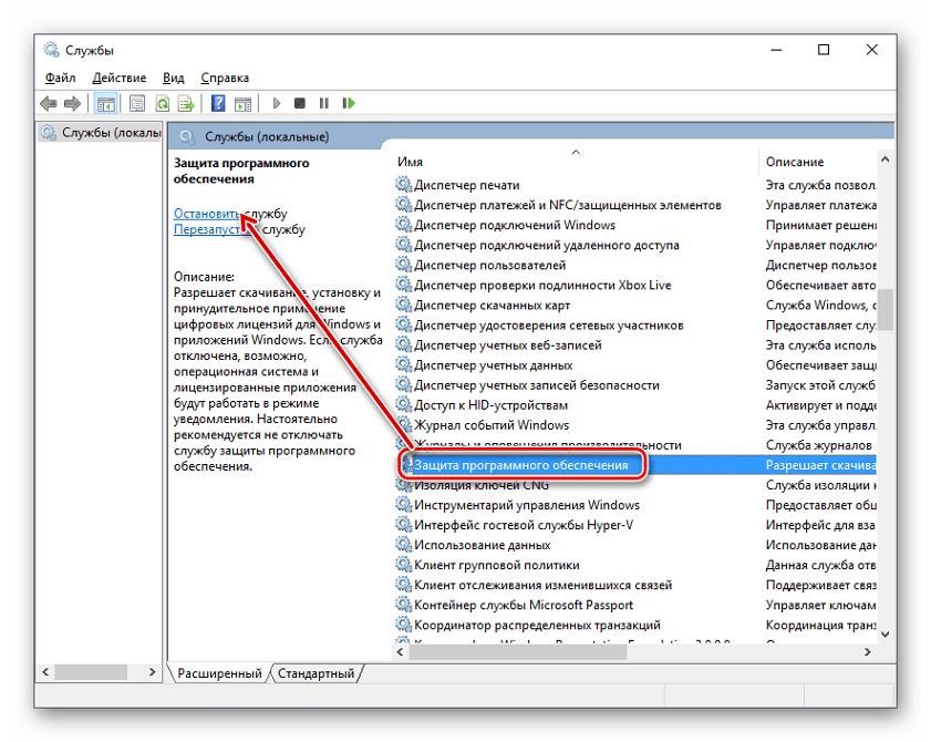 Остановка службы в Windows 10