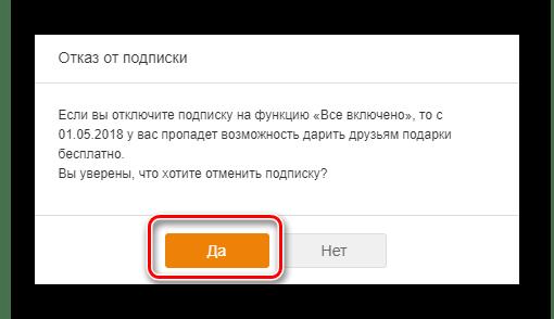 Отказ от подписки на сайте Одноклассники