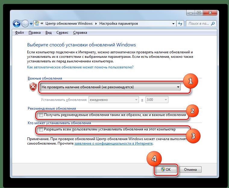 Отключение обновлений в окно Настройке параметров Центра обновления Windows в Windows 7