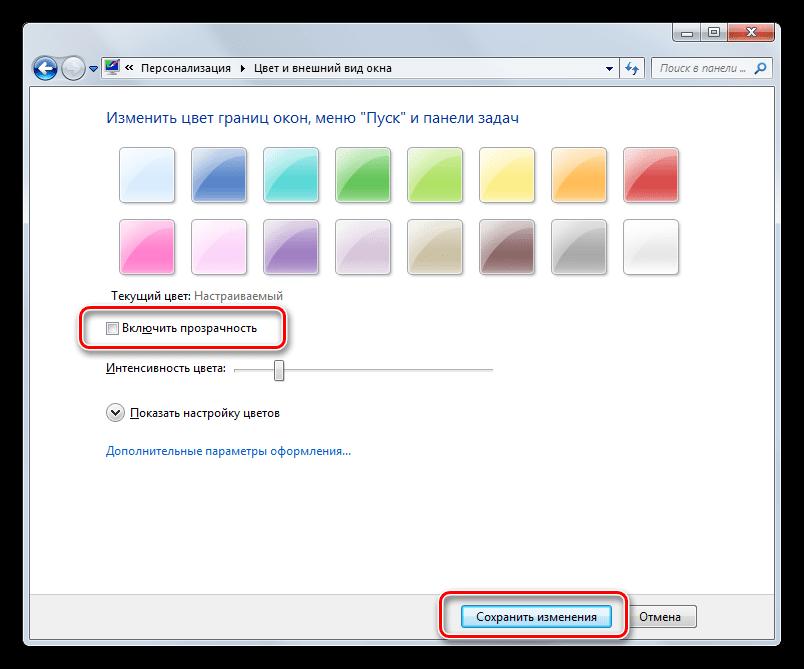 Отключение прозрачности окон Проводника в Windows 7
