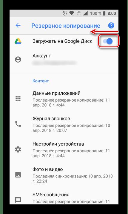 Отключение резервного копирования на Google-диск на Android