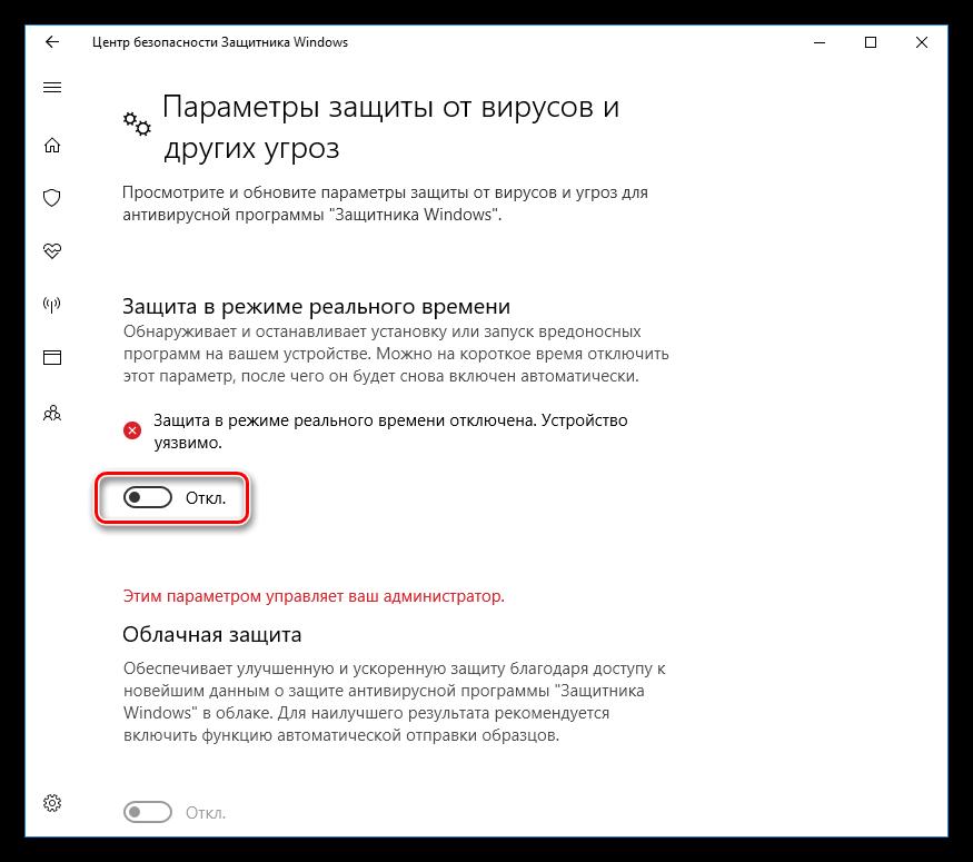 Отключение защиты от вирусов и угроз в реальном времени в Windows 10