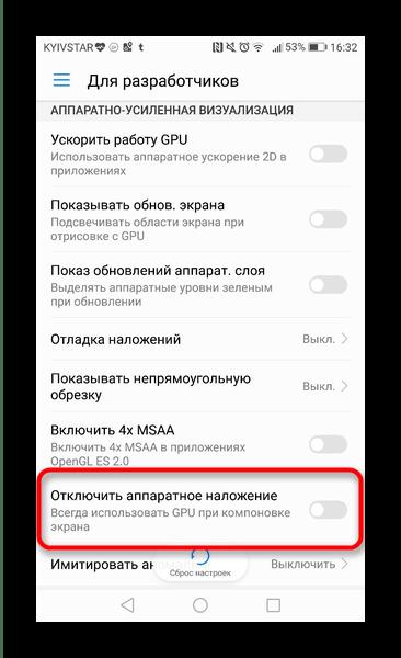 Отключить аппаратные наложения окон в режиме разработчика на Android
