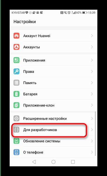 Открыть режим разработчика для отключения аппаратного наложения окон в Android