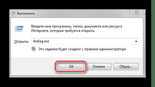 Открытие файла dxdiag.exe через программу выполнить