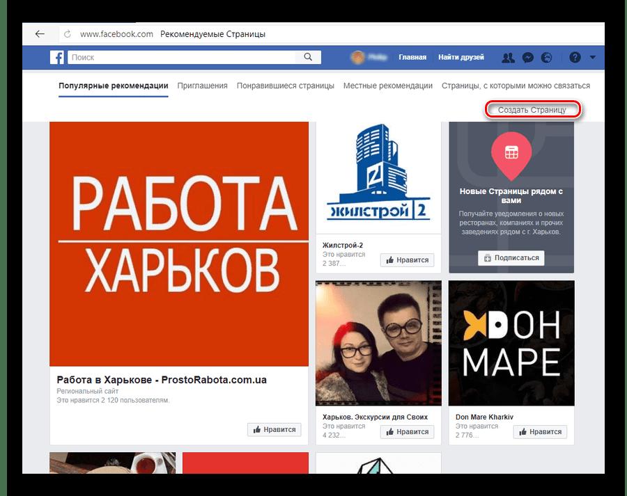 Открытие окна создания бизнес страницы в Фейсбук