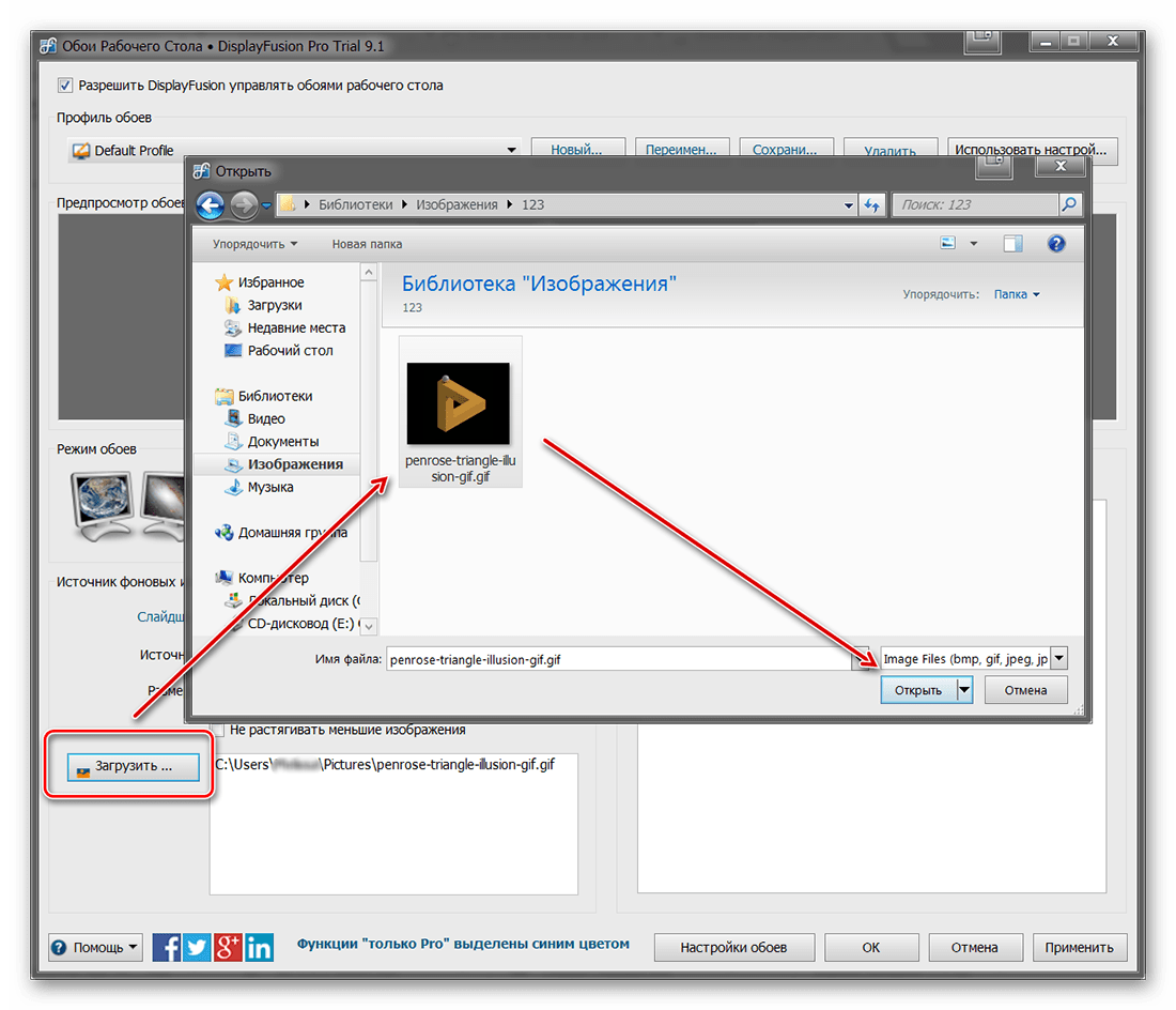 Открытие пользовательское изображение в DisplayFusion
