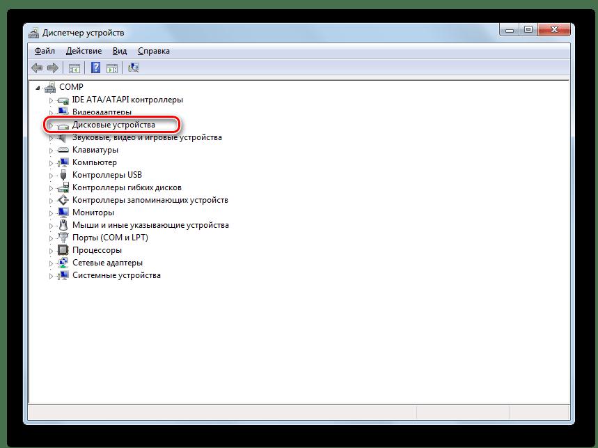 Открытие раздела Дисковые устройства в Диспетчере устройств в Windows 7