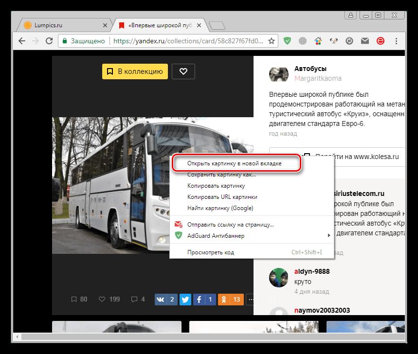 Открытие скачиваемого изображения с Яндекса в новой вкладке в Google Chrome