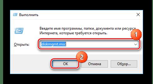Открытие службы управления дисками