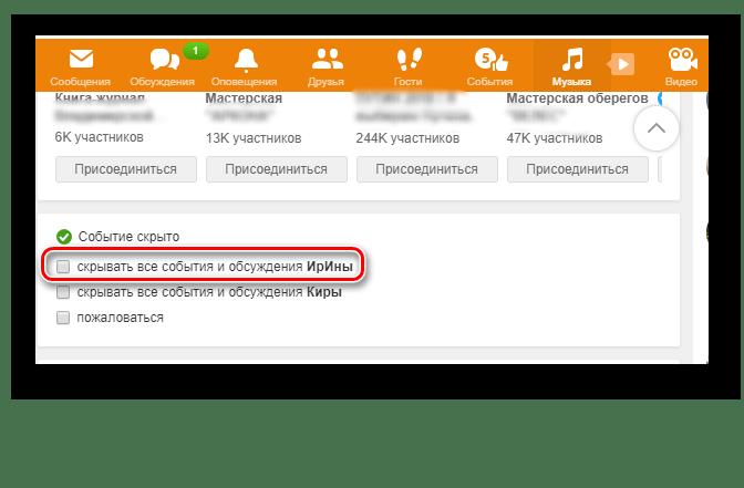 Отмена отображения перепостов на сайте Одноклассники