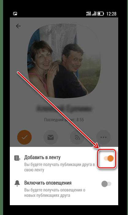 Отмена подписки в приложении Одноклассники