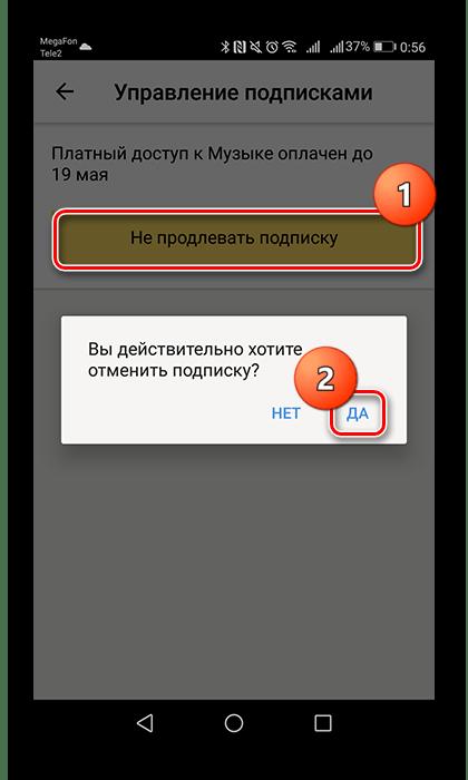 Отмена подписки в приложении Яндекс.Музыка
