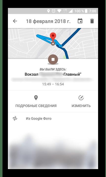Отображение места в хронологии в мобильном Google Maps