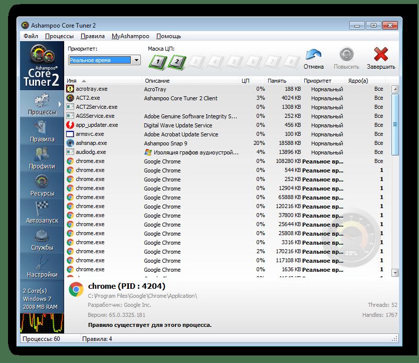 Отображение процессов в Ashampoo Core Tuner