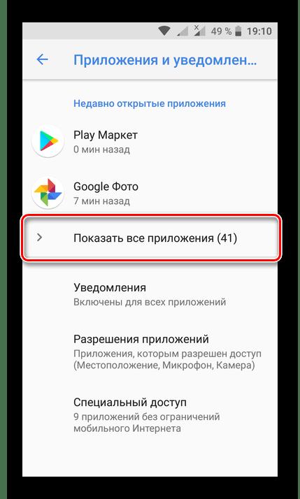 Отображение всех приложений установленных на Android