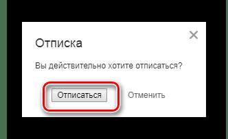 Отписаться на сайте Одноклассники
