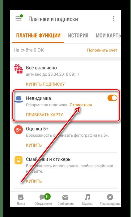 Отписаться от невидимки в приложении Одноклассники