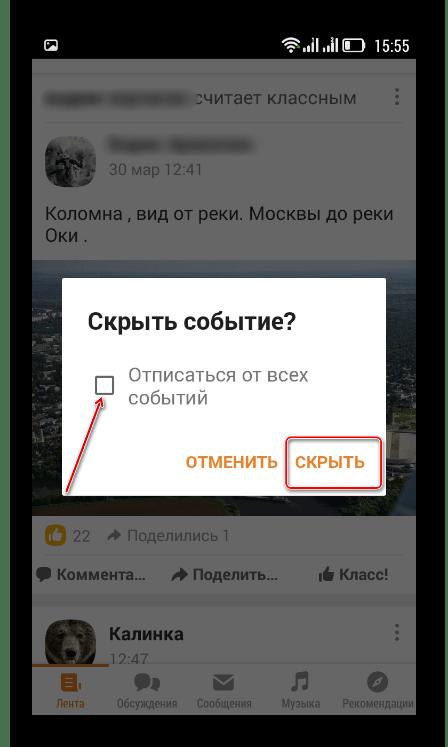 Отписаться от всех событий друга в мобильном приложении Одноклассник