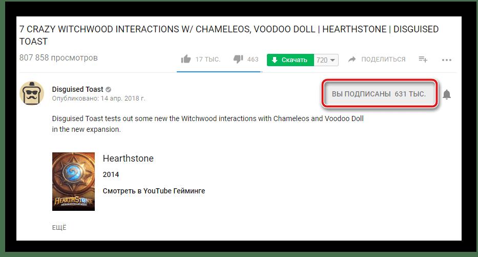 Отписка от канала на странице просмотра видеоролика YouTube