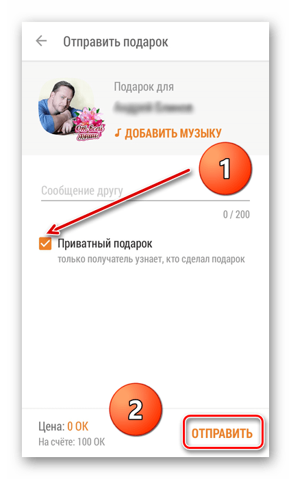 Отправить подарок в приложении Одноклассники
