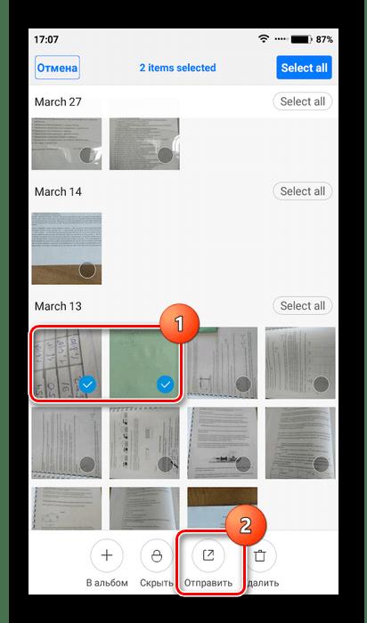 Отправка фото из Галереи на Android