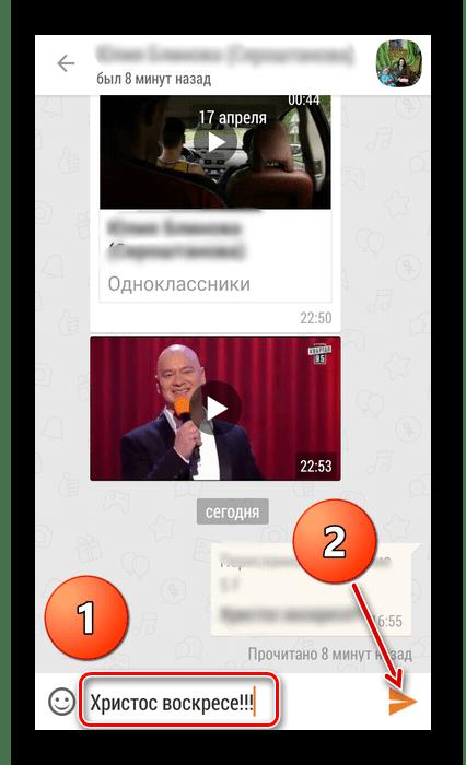 Отправка сообщения в приложении Одноклассники
