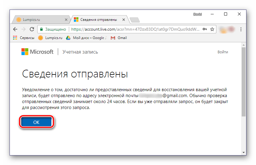 Отправленная форма восстановления учетной записи Outlook