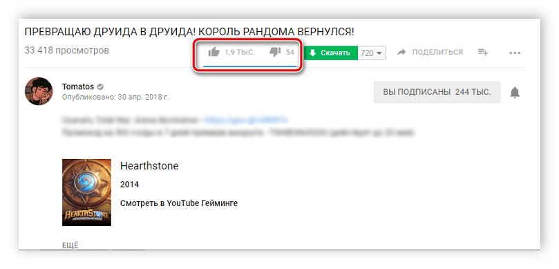 Оценка для видео на YouTube